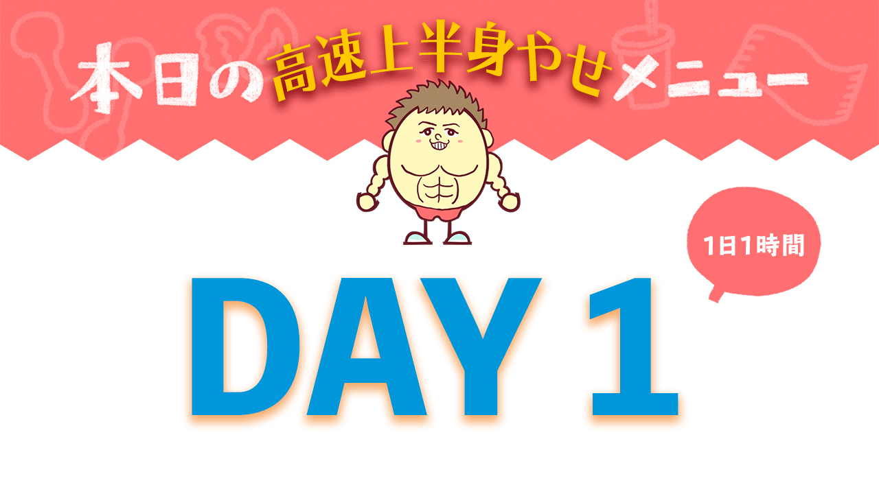 【DAY1】高速上半身やせ7DAYメニュー| Muscle Watching