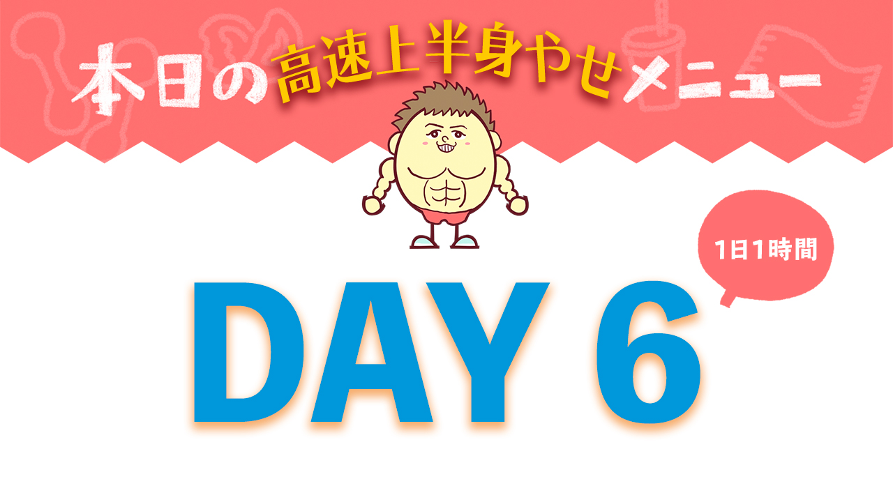 【DAY6】高速上半身やせ7DAYメニュー| Muscle Watching