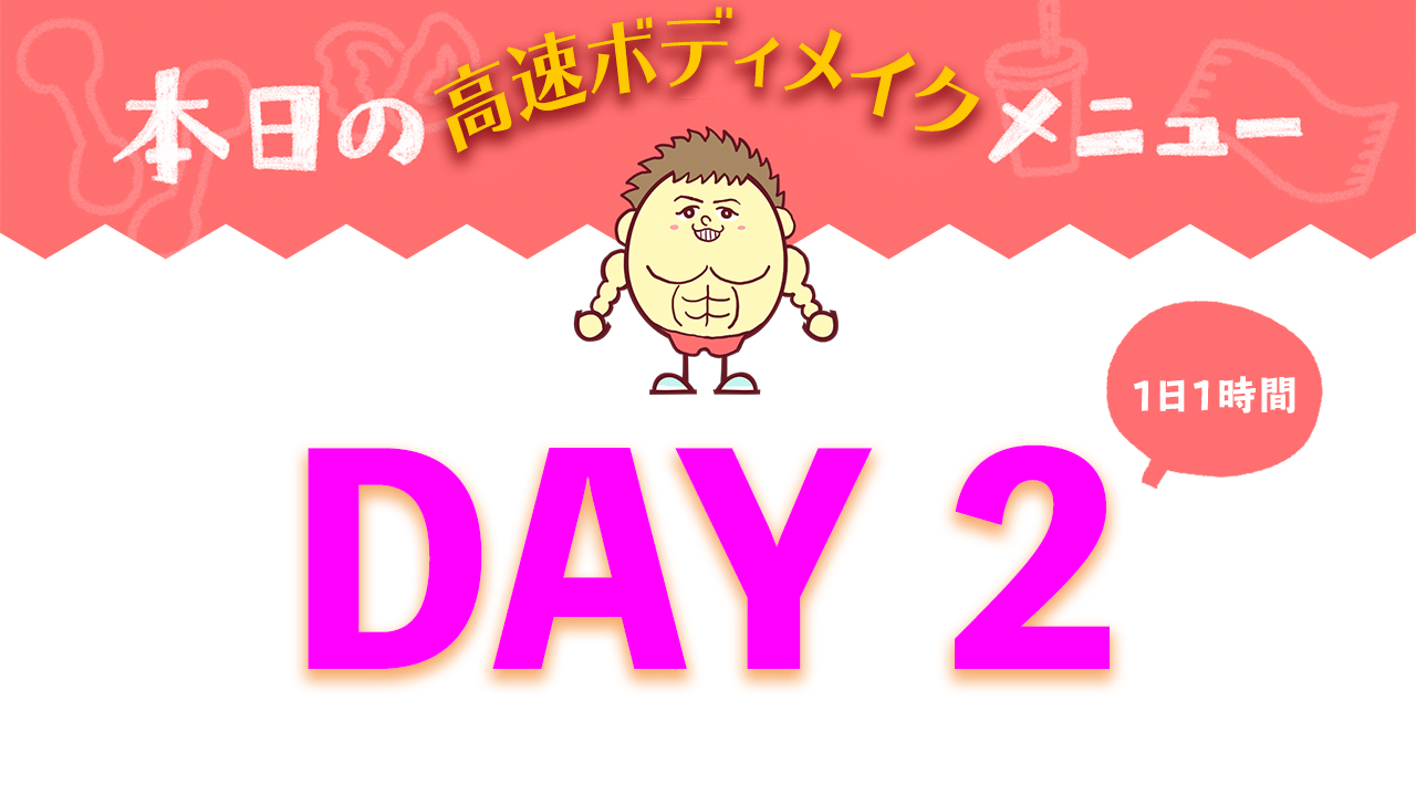 【DAY2】高速ボディメイク7DAYメニュー| Muscle Watching
