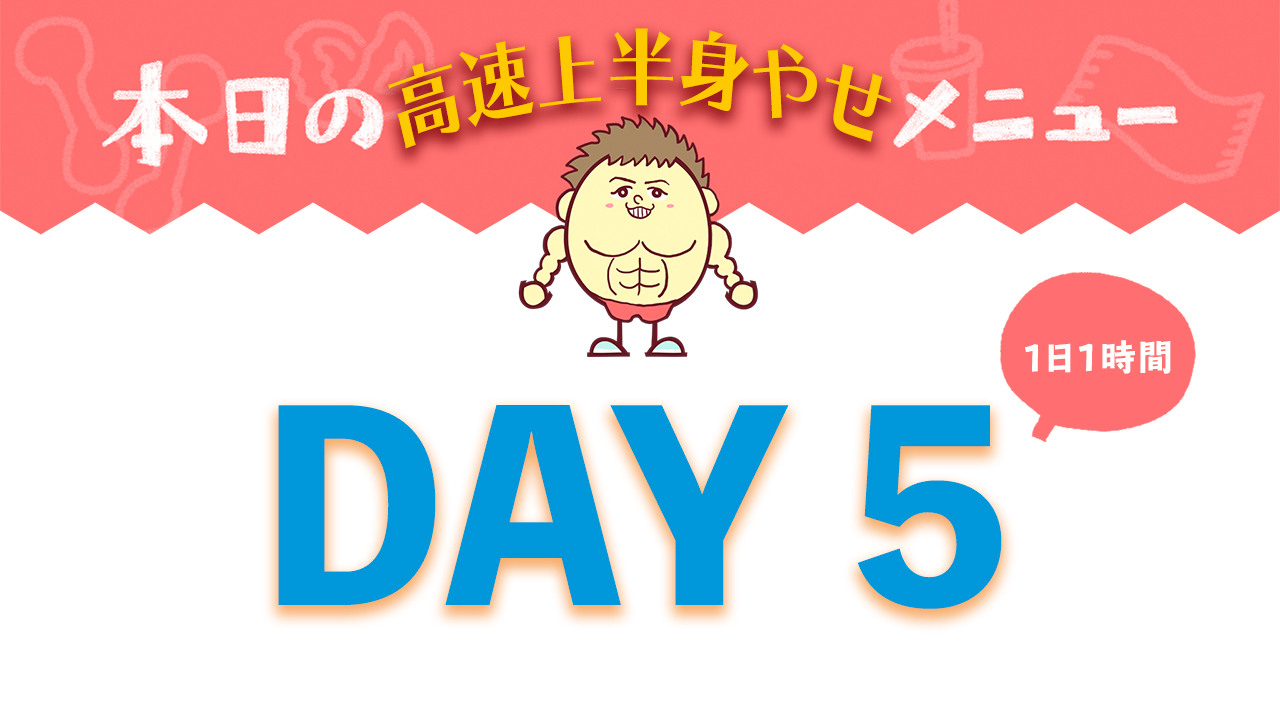 【DAY5】高速上半身やせ7DAYメニュー| Muscle Watching