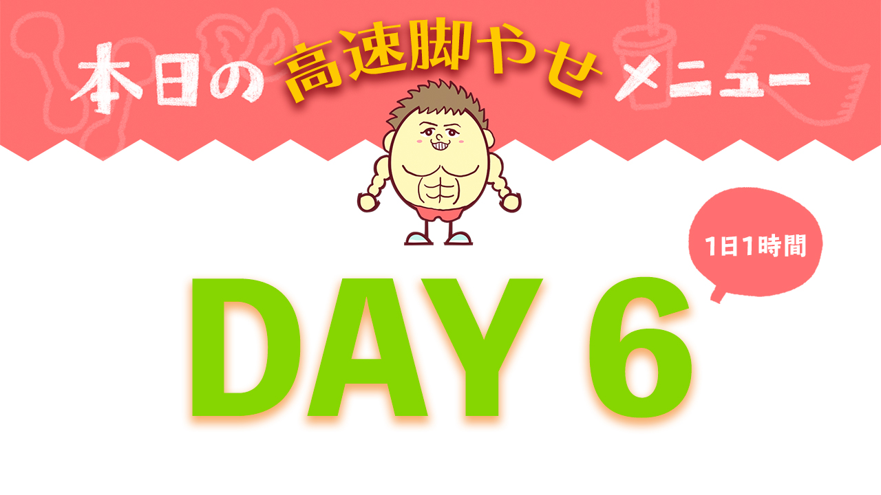 【DAY6】高速脚やせ7DAYメニュー| Muscle Watching