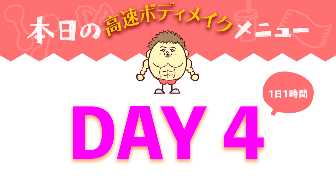 【DAY4】高速ボディメイク7DAYメニュー| Muscle Watching