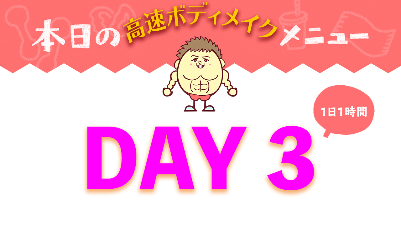 【DAY3】高速ボディメイク7DAYメニュー| Muscle Watching