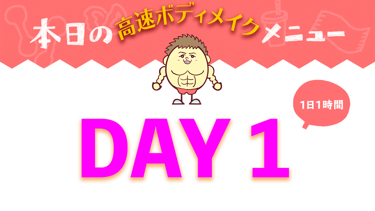【DAY1】高速ボディメイク7DAYメニュー| Muscle Watching