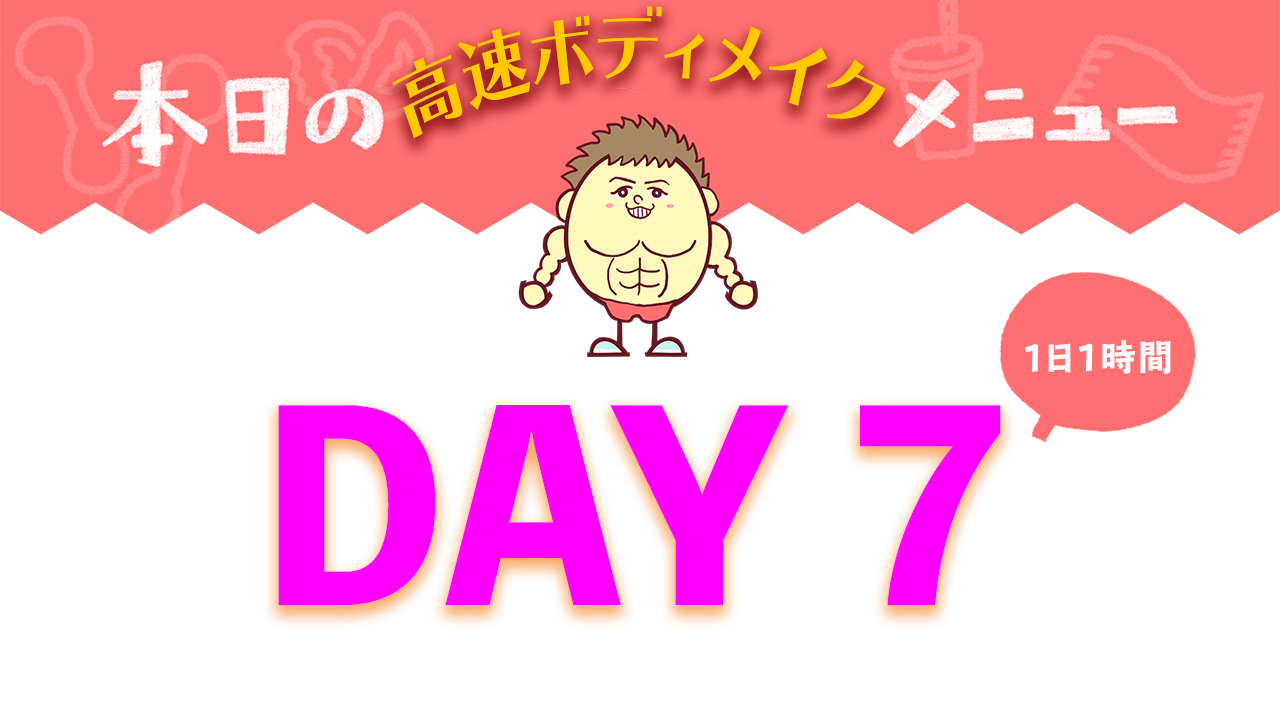 【DAY7】高速ボディメイク7DAYメニュー| Muscle Watching