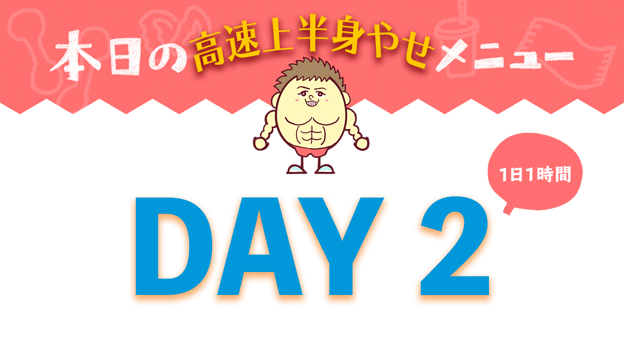 【DAY2】高速上半身やせ7DAYメニュー| Muscle Watching