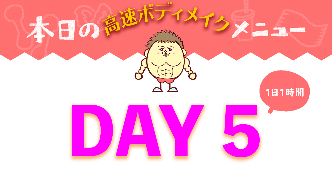 【DAY5】高速ボディメイク7DAYメニュー| Muscle Watching