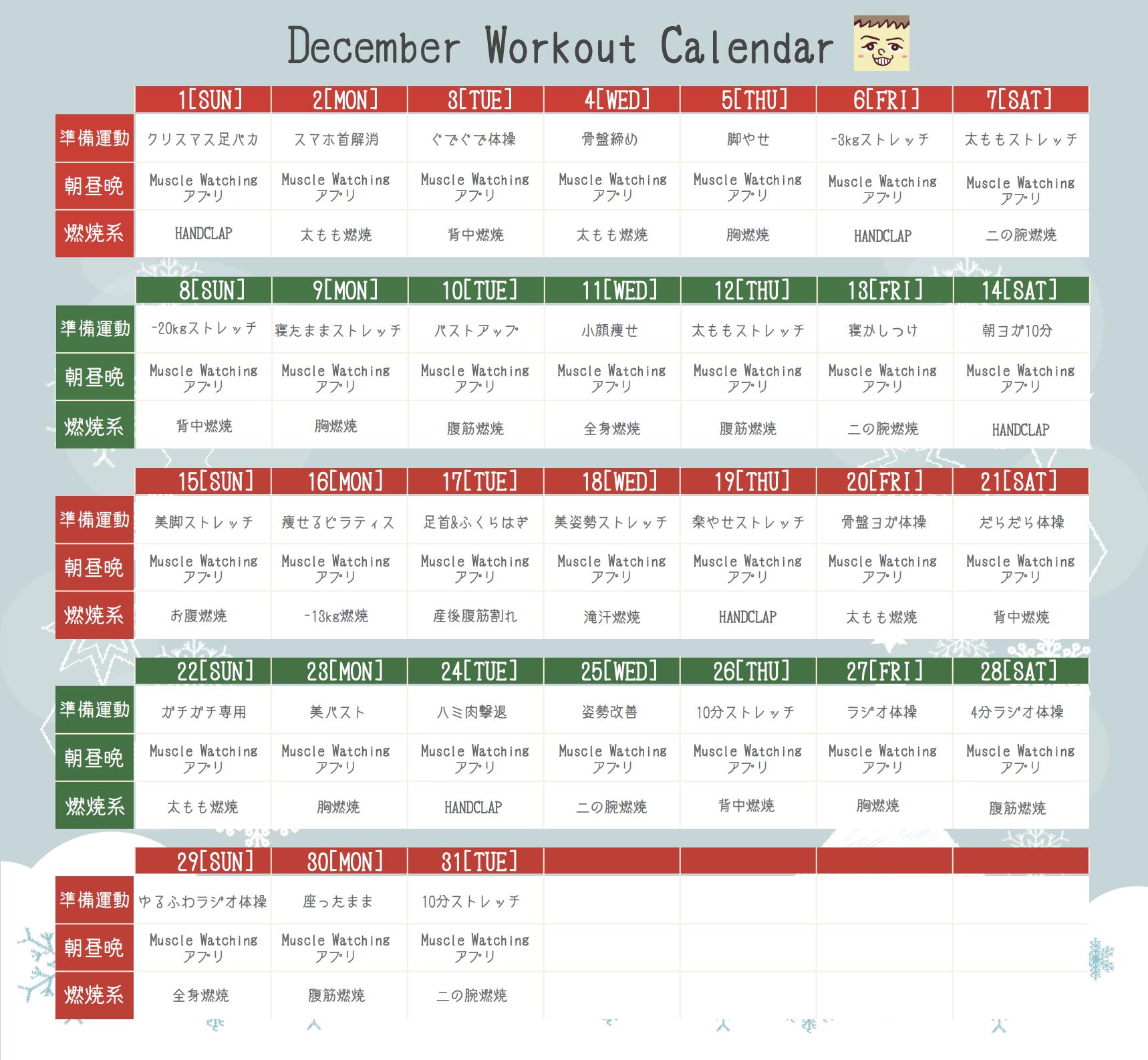 12月ワークアウトカレンダー| Muscle Watching