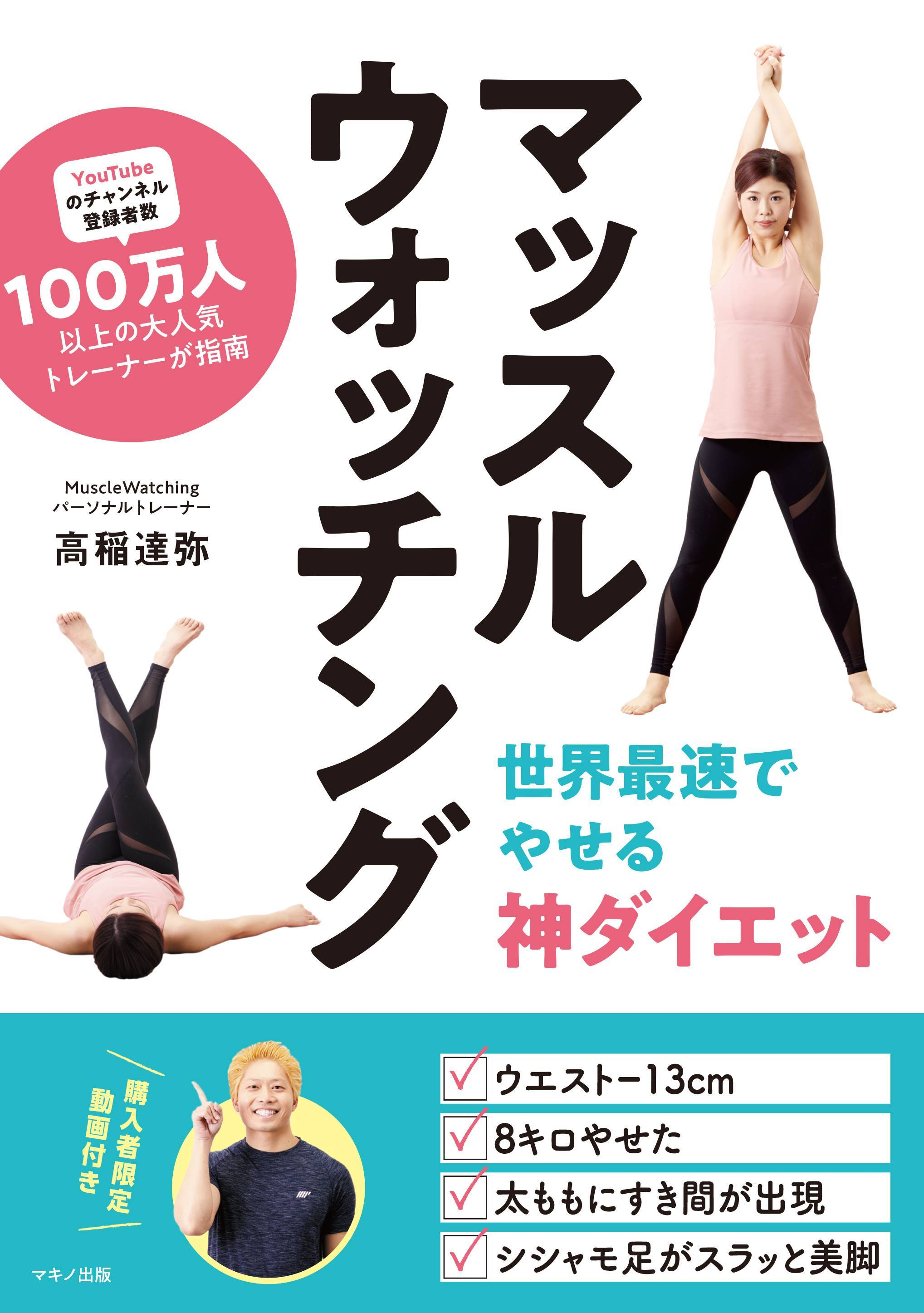 100 days program A ( from overweight to normal weight )