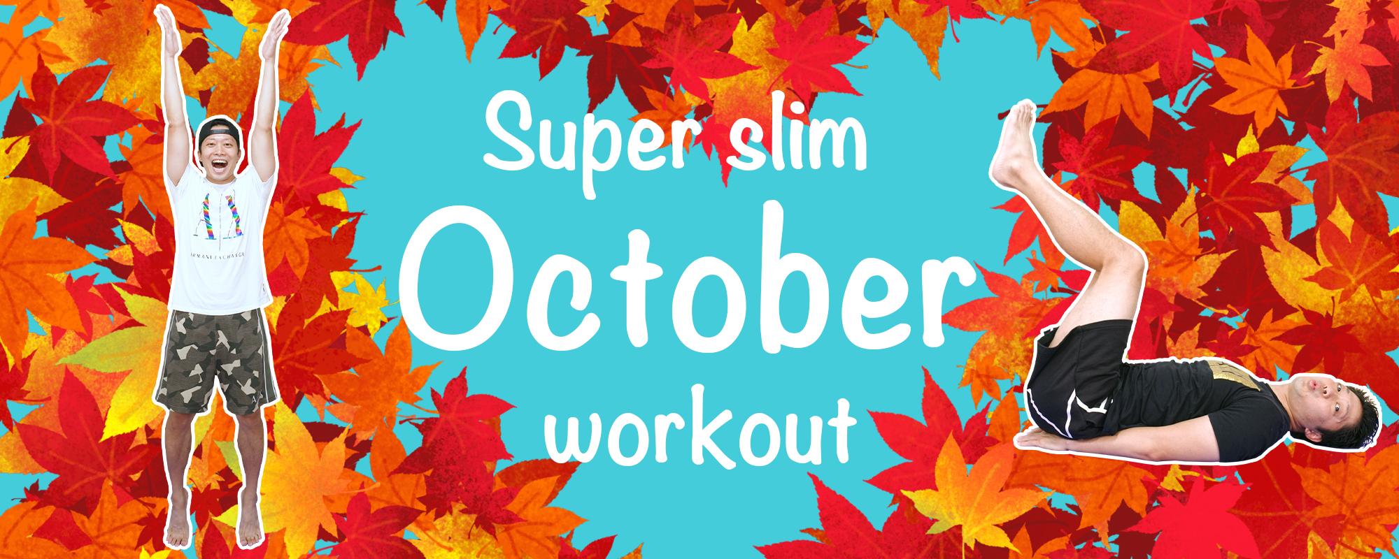 October 31 days program