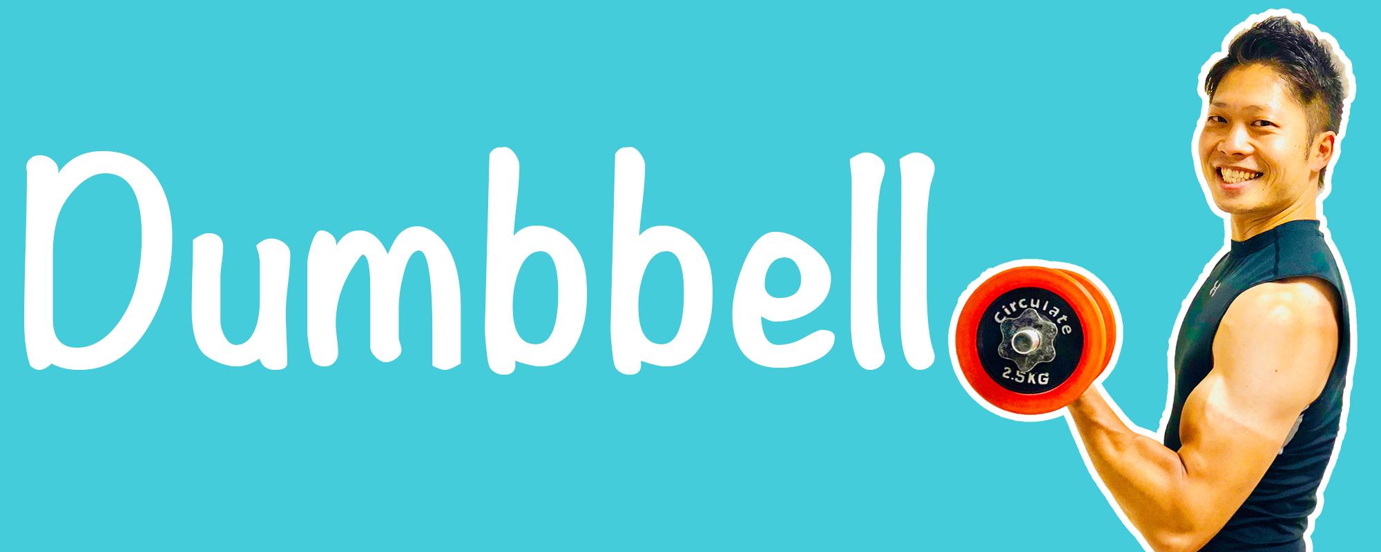 Dumbbell workout program
