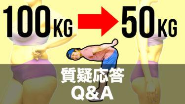 [質疑応答] 最速で標準体重まで落とす!滝汗運動パーフェクトガイド!